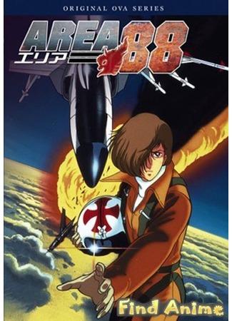 аниме Зона 88 OVA (Area 88 OVA) 21.11.11