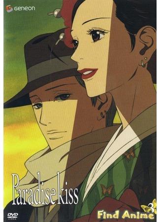 """аниме Ателье """"Райский поцелуй"""" (Paradise Kiss) 21.11.11"""