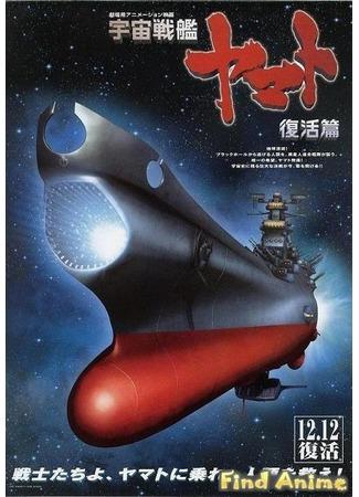 аниме Космический линкор Ямато: Воскрешение (фильм шестой) 21.11.11