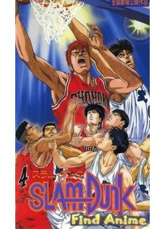 аниме Коронный бросок (фильм первый) (Slam Dunk movie 1) 21.11.11