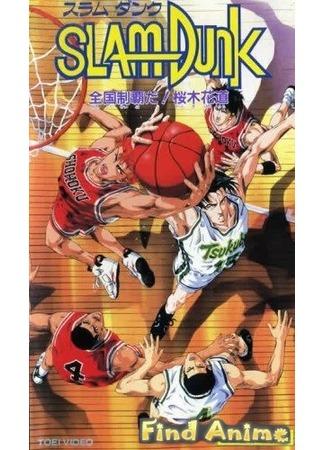 аниме Коронный бросок (фильм второй) (Slam Dunk: Zenkoku Seiha da! Sakuragi Hanamichi) 21.11.11