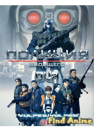 аниме Полиция Будущего OVA-1 (Mobile Police Patlabor: Early Days: Kidou Keisatsu Patlabor) 21.11.11