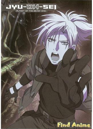 аниме Планета Короля Зверей (Planet of the Beast King: Jyu Oh Sei) 21.11.11