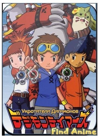 аниме Укротители Дигимонов (TV-3) (Digimon Tamers) 21.11.11