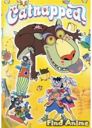 аниме Кошачий мир Банипал Витт (Catnapped! The Movie: Totsuzen! Neko no Kuni Banipal Witt) 21.11.11