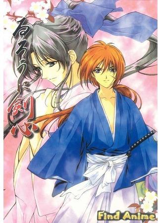 аниме Бродяга Кэнсин OVA-1 (Samurai X: Trust and Betrayal: Rurouni Kenshin: Tsuioku Hen) 21.11.11
