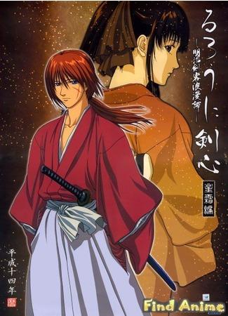 аниме Бродяга Кэнсин OVA-2 21.11.11