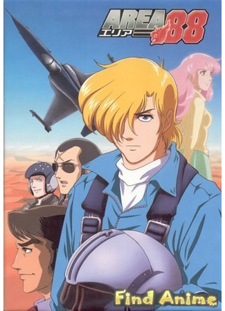 аниме Зона 88 [ТВ] (Area 88 TV: Area 88 (2004)) 21.11.11