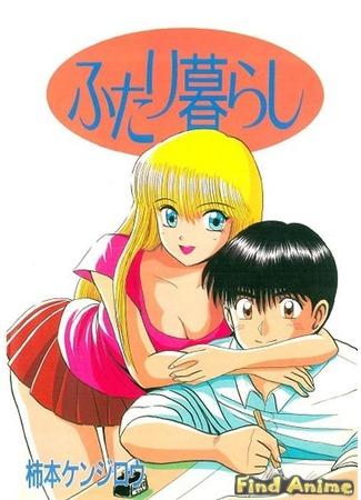 аниме Двое под одной крышей (Futari Gurashi) 21.11.11