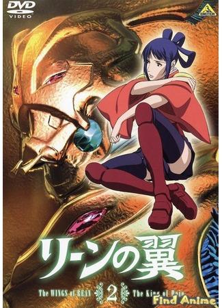 аниме Крылья Рин (Rean no Tsubasa) 21.11.11