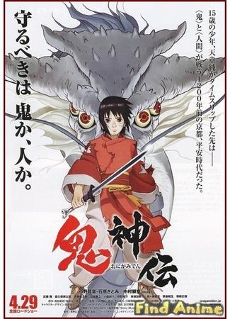аниме Легенда о Боге Они (Onigamiden) 21.11.11