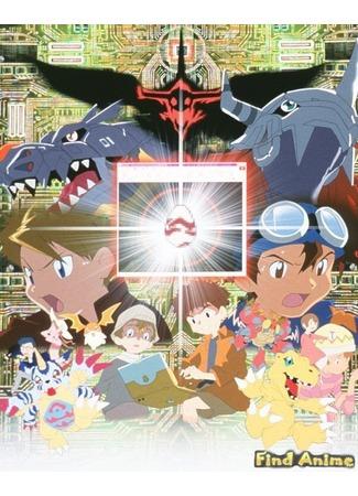 аниме Дигимон: Дети играют в войну (фильм второй) (Digimon: Our War Game: Digimon Adventure: Bokura no War Game!) 21.11.11
