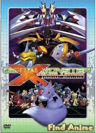 аниме Дигимон: Икс-рост (Digimon X-Evolution: Digital Monster X-Evolution) 21.11.11