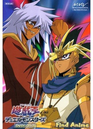 аниме Югио! [ТВ-2] (Yu-Gi-Oh! Duel Monsters [TV-2]: Yuu Gi Ou: Duel Monsters) 21.11.11