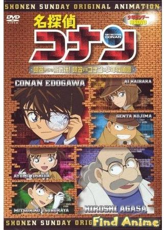 аниме Детектив Конан OVA-7 (Meitantei Conan: Agasa-sensei no Chousenjou! Agasa vs Conan & Shounen Tanteidan) 21.11.11