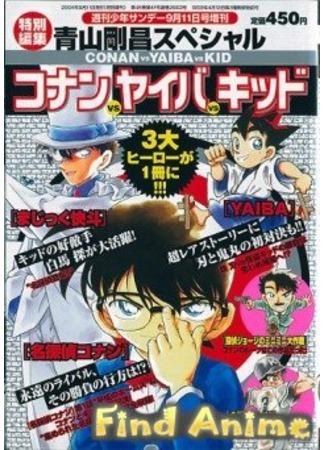 аниме Детектив Конан OVA-1 (Konan tai Kid tai Yaiba: Houtou Soudatsu Daikessen!!) 21.11.11