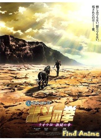 аниме Новый Кулак Северной Звезды - Фильм (2007) 21.11.11