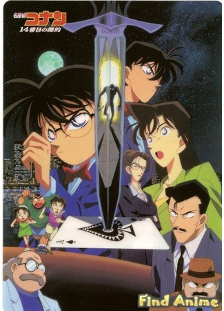 аниме Детектив Конан (фильм 02) (Meitantei Conan: Jyuuyonbanme no Target) 21.11.11