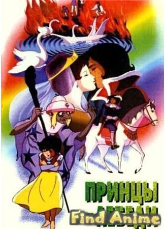 аниме Принцы-лебеди (The Wild Swans: Sekai Meisaku Douwa - Hakuchou no Ouji) 21.11.11