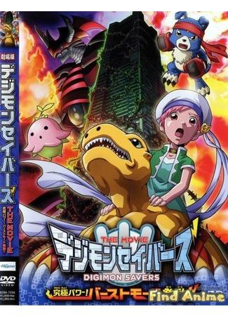 аниме Спасатели дигимонов: Абсолютная сила! Пробуждение взрывной формы!! (Digimon Savers The Movie: Kyuukyoku Power! Burst Mode Hatsudou!!) 21.11.11