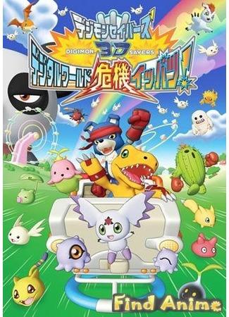 аниме Спасатели дигимонов 3D: Цифровой мир в опасности! (Digimon Savers 3D: Digital World Kiki Ippatsu!) 21.11.11