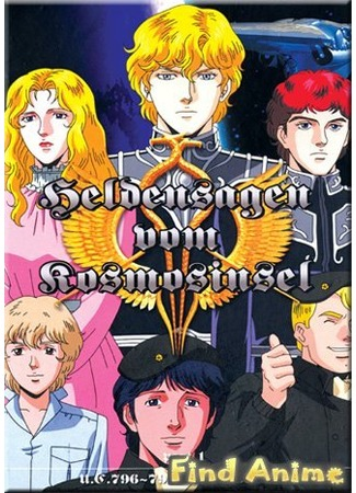 аниме Легенда о героях Галактики OVA-1 (Legend of the Galactic Heroes: Ginga Eiyuu Densetsu) 21.11.11