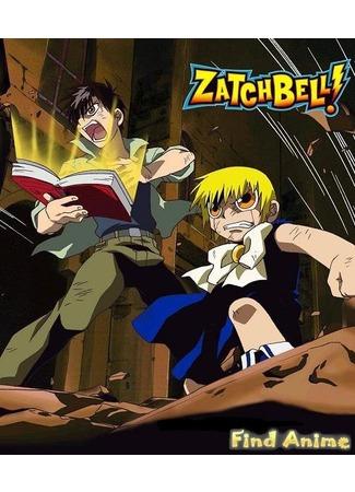 аниме Златовласый Гаш Белл [ТВ] (Golden Gash Bell!!: Konjiki no Gash Bell!!) 21.11.11