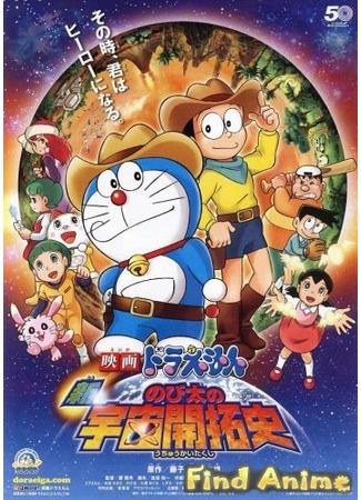аниме Новый Дораэмон 2009 (фильм четвертый) (Doraemon: The New Record of Nobita - Spaceblazer) 21.11.11