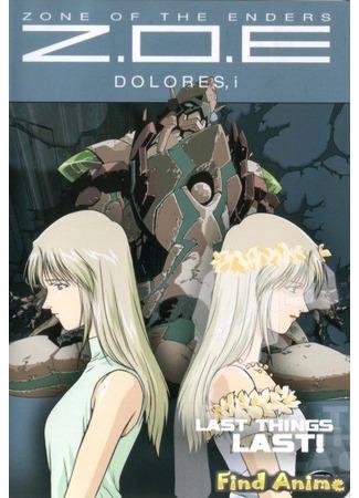 аниме Территория отверженных [ТВ] (Zone of the Enders: Dolores,i) 21.11.11