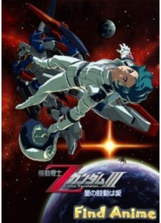 аниме Мобильный воин Зета ГАНДАМ - Новый перевод: Любовь - это пульс звёзд (фильм третий) (Mobile Suit Zeta Gundam: A New Translation III -Love is the Pulse of the Stars-) 21.11.11