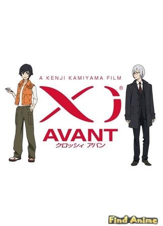 аниме Кси Авант (Xi Avant) 21.11.11