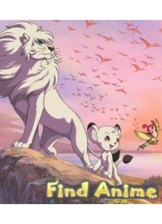 аниме Император джунглей: храбрость изменяет будущее (Jungle Emperor Leo: Jungle Taitei: Yuuki ga Mirai o Kaeru) 21.11.11