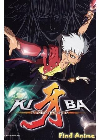 аниме Киба (Kiba) 21.11.11