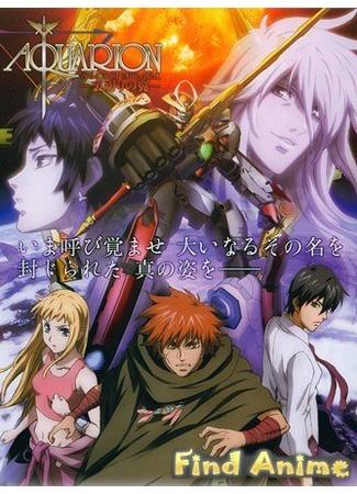 аниме Акварион OVA - Крылья доблести 21.11.11
