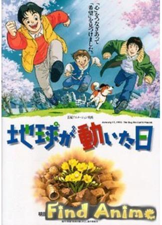 аниме День, когда содрогнулась земля (Chikyuu ga Ugoita Hi) 21.11.11
