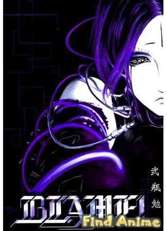 аниме Вина! Пролог (Blame! Prologue: Prologue of Blame!) 21.11.11