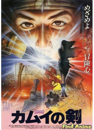 аниме Клинок Камуи (Dagger of Kamui: Kamui no Ken) 21.11.11
