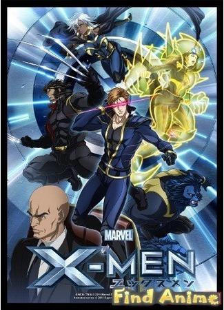 аниме Люди Икс (X-Men) 21.11.11