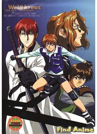 аниме Белый крест OVA (Weiss Kreuz OVA) 21.11.11