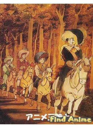 аниме Три мушкетера (пайлот) (Anime Sanjushi Pilot Episode: Tekkamen wo oe! Dartanyan Monogatari Yor) 21.11.11