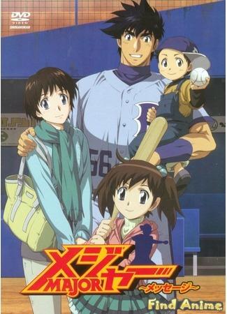 аниме Мэйджор OVA-1 (Major: Message) 21.11.11