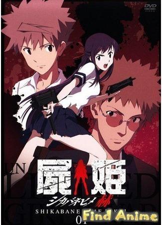 аниме Принцесса Немертвых: Красная хроника (Corpse Princess: Red: Shikabane Hime: Aka) 21.11.11
