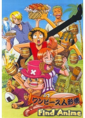 аниме Ван-Пис (спецвыпуск #1): Приключение в Глуби Океана 21.11.11