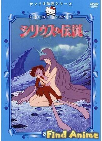 аниме Легенда о Сириусе (Sirius no Densetsu) 21.11.11