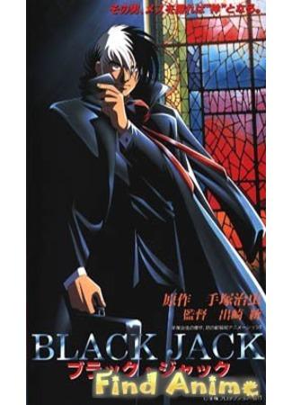 аниме Медицинские карты Черного Джека (фильм первый) (Black Jack the Movie) 21.11.11