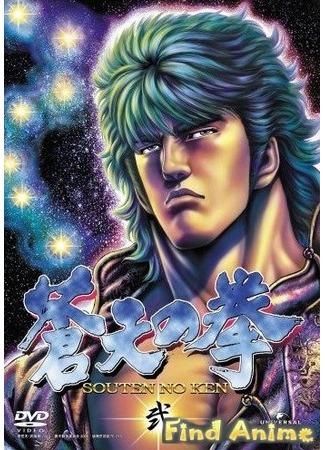 аниме Кулак синего неба (Fist of the Blue Sky: Souten no Ken) 21.11.11