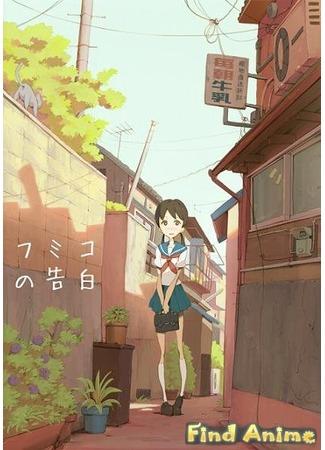 аниме Признание Фумико (Fumiko no Kokuhaku) 21.11.11