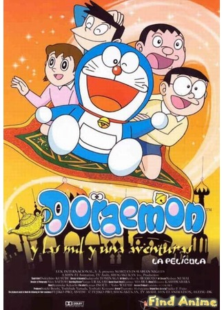 аниме Дораэмон и робот жук (мини-серия) (Doraemon And The Robot Of Bugs (mini): The☆Doraemons: Mushimushi Pyonpyon Daisakusen!) 21.11.11