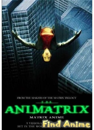 аниме Аниматрица (The Animatrix) 21.11.11