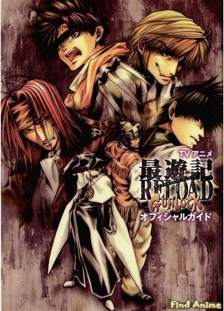 аниме Саюки: Затвор (Saiyuuki Reload Gunlock) 21.11.11